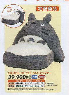 Totoro Reclining Sofa