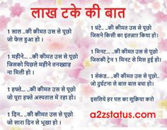 Pin by ravinderkumar on awesome hindi quotes Hindi Quotes Images, Hindi Quotes On Life, Good Life Quotes, Good Morning Quotes, Wisdom Quotes, Motivational Picture Quotes, Inspirational Quotes, Positive Thoughts Quotes, Knowledge Quotes