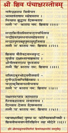 II Shiva Panchakshara Stotram II  श्री शिव पंचाक्षरस्तोत्रम्