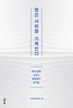 """[알라딘] """"좋은 책을 고르는 방법, 알라딘"""" Communication Design, Corporate Design, Graphic Design Inspiration, Book Design, Typography Design, Layout, Words, Cover, Illustration"""