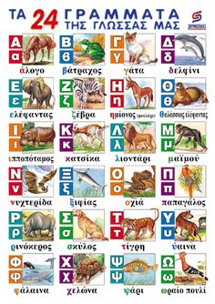The Orthodox Marketplace offers a variety of Orthodox Christian Sunday school curriculum, books, icons and gifts. Sunday School Curriculum, Greek Alphabet, Greek Language, Toddler Crafts, Learning Activities, Preschool, Teacher, Blog, Languages