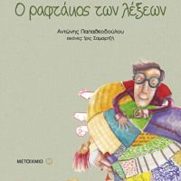 my books – Antonis Papatheodoulou Easter Activities, School Projects, Holidays And Events, Audio Books, Childrens Books, Literacy, Books To Read, Fairy Tales, Preschool