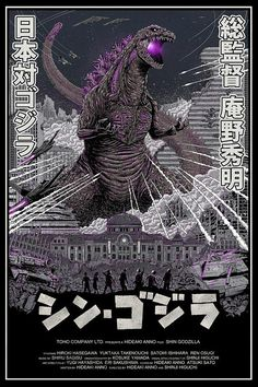 Shin Godzilla Large Print sold by Art Cube. Shop more products from Art Cube on Storenvy, the home of independent small businesses all over the world. Old Posters, Vintage Posters, King Kong, Godzilla Tattoo, Art Cube, Cool Monsters, Japanese Film, Movie Poster Art, Fan Poster