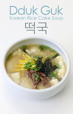 Dduk Guk (Korean Rice Cake Soup – 떡국) by Chef Julie Yoon Seitan, Tempeh, Tofu, Rice Cake Recipes, Rice Cakes, Korean Dishes, Korean Food, Korean Rice Cake Soup, Korean Kitchen