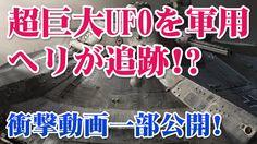 鮮明の激写動画一部公開!超巨大UFOが米国で目撃された!しかも軍用ヘリに追跡されていた!?その真相は…