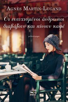 Οι ευτυχισμένοι άνθρωποι διαβάζουν και πίνουν καφέ, της Agnes Martin-Lugand | τοβιβλίο.net
