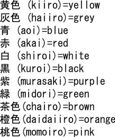 In Japanese kanji. why 青 is equal to blue? Pink Things pink color meaning in japan Basic Japanese Words, Japanese Colors, Japanese Phrases, Study Japanese, Japanese Kanji, Japanese Names, Japanese Culture, Learning Japanese, Japanese Grammar
