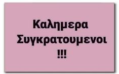 Funny Greek Quotes, Funny Quotes, True Words, Quote Of The Day, Good Morning, Best Quotes, Funny Pictures, Lol, Messages