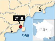 프랑스 남쪽 앙티브, 태양따라 성곽따라…그림 속을 걷는다 [한국경제, 2012-08-26]