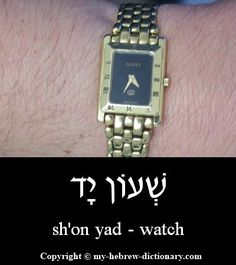 """How to say """"Watch"""" in Hebrew"""