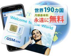世界190カ国で使える海外SIMカード ワールドSIMカード 海外携帯電話・SIMカードのモベル