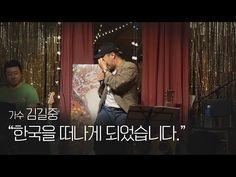 """앵콜곡 도중 가수도 관객도 눈물 바다가 된 이유   김길중 """"녹턴"""" - YouTube"""