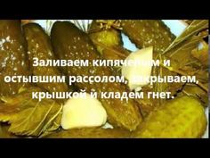 Русские огурцы по рецепту бабушки