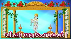 Happy Vishu 2016, Vishu Animation, Vishu Greetings, Vishu Wishes, Vishu ...