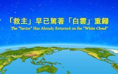 【東方閃電】全能神的發表《「救主」早已駕著「白雲」重歸》粵語