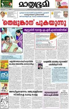 Mathrubhumi Newspaper Advertisement Online at lowest rates.