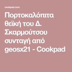 Πορτοκαλόπιτα θεϊκή του Δ. Σκαρμούτσου συνταγή από geosx21 - Cookpad Recipes