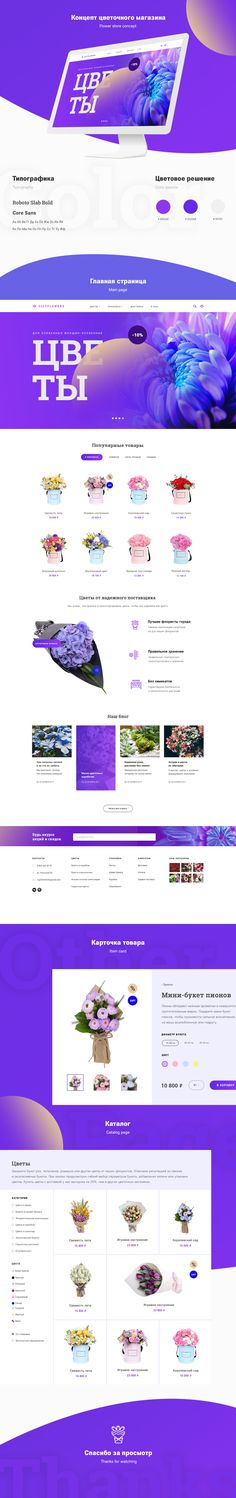 Flower store concept