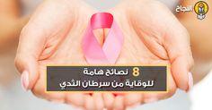 سرطان الثدي هو نمو غير طبيعي للخلايا المبطنة لقنوات الحليب أو لفصوص الثدي، ويصنّف الأطباء سرطان الثدي لنوعين النوع الأول سرطان الخلايا الغازية وهو من أخطر الأنواع حيث ينتشر الورم الخبيث من الثدي إلى باقي أعضاء الجسم الأخرى، أما النوع الثاني فهو سرطان الخلايا في الموقع هو أقل خطورة لأنه لا ينتشر لباقي أعضاء الجسم، ونظراً لارتفاع حالات الإصابة بسرطان الثدي حول العالم سنستعرض فيما يلي أهم النصائح للوقاية منه.