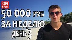 Как заработать 50000 руб за 7 дней и выиграть новый Macbook AIR - День #...