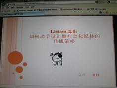 收听2.0: 基础功夫 ~  Listen 2.0 is at the heart of social media communication strategy