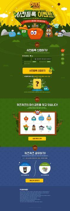 퀴즈퀴즈 Web Design, Chart Design, Site Design, Layout Design, Event Landing Page, Event Page, Event Banner, Web Banner, Promotional Design