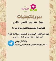 Duaa Islam, Islam Quran, Arabic Quotes, Islamic Quotes, Beautiful Quran Quotes, Law Of Attraction, Ramadan, Allah, Quotations