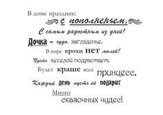 Поздравления для скрапа. С рождением дочки. Обсуждение на LiveInternet - Российский Сервис Онлайн-Дневников