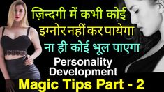 Personality Development Tips- Part 2 Attitude Thoughts, Inspirational Thoughts, Cool Things To Make, Acting, Personality, Motivational, Career, Success, Tips