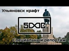 Ульяновск крафт