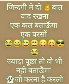 Funny life quotes humor in hindi 48 new ideas Funny Quotes In Hindi, Funny Baby Quotes, Comedy Quotes, Funny Attitude Quotes, Funny Thoughts, Funny Quotes About Life, Sarcastic Quotes, Jokes Quotes, Jokes In Hindi