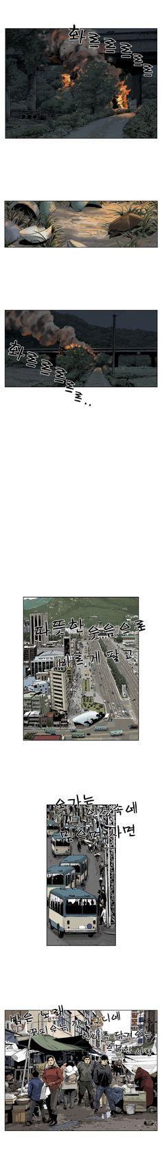 파인 85화 - 범죄자들을 모아 신안앞바다 보물을 도굴하려는 근면성실 악당 이야기 | 상상이 시작되는 곳 Daum 웹툰Daum 만화속세상