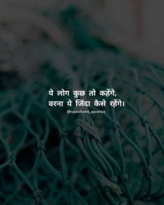 Best Lyrics Quotes, Poet Quotes, Shyari Quotes, Lines Quotes, Story Quotes, Truth Quotes, Seashore Quotes, Mixed Feelings Quotes, Attitude Quotes