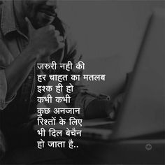 48213953 Pin on Hindi Sad Status Hindi Quotes Images, Shyari Quotes, Love Quotes In Hindi, People Quotes, True Quotes, Qoutes, Dark Quotes, Strong Quotes, Poetry Quotes