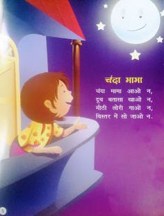 Hindi Poems For Kids, Kids Poems, Free Nursery Rhymes, Nursery Rhymes Songs, Hindi Alphabet, Alphabet Writing, Classroom Birthday, Kindergarten Classroom, Childhood Poem