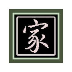 """Stitch count: 51 x 67 (approximately 3.64 x 4.79) on 14-count/inch Aida cloth.  Simple but elegant in one color embroidery thread with back stitching!  Easy enough for a beginner! Elegant enough for an expert!  This is a counted cross-stitch pattern in electronic """"pdf"""" format. You will need either FoxIt or Adobe reader to view and print. Links to both are listed below.  Pattern includes photo of simulated finished project, a chart with all coding and color table, including DMC color coding…"""