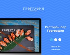 """Check out new work on my @Behance portfolio: """"Bar-restaurant Geography""""…"""