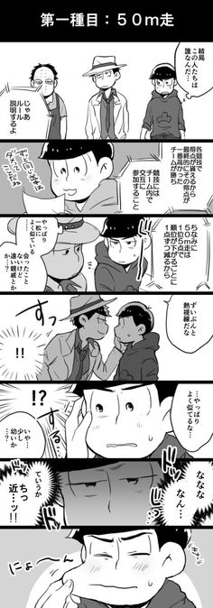 Kara Kara, Osomatsu San Doujinshi, Ichimatsu, Manga Anime, Fangirl, Comics, Movie Posters, Geek, Twitter