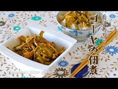 How to Make Grandma's Goya no Tsukudani (Salty Sweet Bitter Melon) Recipe おばあちゃんの美味しいゴーヤーの佃煮 (簡単常備菜) - YouTube