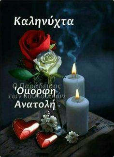 Beautiful Pink Roses, Greek Language, Good Night Sweet Dreams, Beautiful Sunrise, Pillar Candles, Good Morning, English Quotes, Paracord, Ivy
