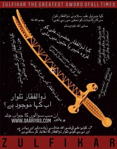 What was the Actual Design of Zulfiqar? Did Arch Angel Jibraeel ES Gifted Zulfiqar to Prophet Muhammad SAWS? Was Zulfiqar Crafted by A Man , Jin or Angels? Did Jibraeel ES previously used Zulfiqar Against the Wars of Jins before Mankind Arrived on Earth? Was Zulfiqar Given to Hazrat Ali RA in Ghazwa e Khayber or Hunain ? Did Hazrat Ali RA used Zulfiqar to cut Marhab bin Harith into two in Ghazwa e Khayber ? Did Hazrat Imam Hussain RA used Zulfiqar in Battle of Karbala ? Will Hazrat Imam…