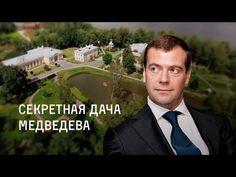 Навальный рассказал о построенной на деньги Михельсона даче Медведева