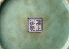 061、Qing Emperor Yongzheng yellow enamel birthday gift Guanyin bottles - 清雍正黄地珐琅彩祝寿图观音瓶.jpg (1000×716)