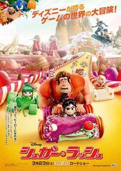 Wreck-It-Ralph Japanese Poster.