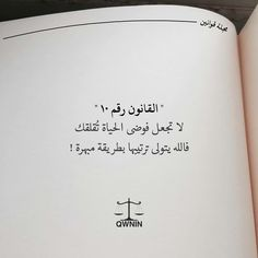 القانون رقم 10 Rules Quotes, Words Quotes, Qoutes, Quotes For Book Lovers, Book Quotes, Religious Quotes, Arabic Quotes, Life Lesson Quotes, Life Quotes