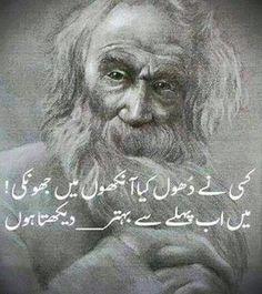 Urdu poetry Urdu Funny Quotes, Poetry Quotes In Urdu, Best Urdu Poetry Images, Love Poetry Urdu, Love Quotes In Urdu, Sufi Quotes, Soul Poetry, Poetry Feelings, My Poetry