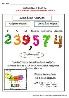 Decimal, School Hacks, School Tips, Greek Language, 1000 Life Hacks, Special Education, Mathematics, Teaching, Maths