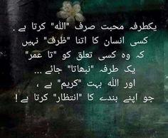 Urdu Quotes, Poetry Quotes, Islamic Quotes, Quotations, Qoutes, My Poetry, Urdu Poetry, Favorite Quotes, Best Quotes