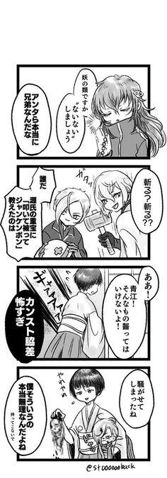 【刀剣乱舞】酔っ払ったにっかり青江【漫画】