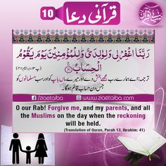 Quranic Dua # 10  Translation of Quran: O our #Rab! Forgive me, and my #parents, and all the #Muslims on the day when the reckoning will be held. (Para 13, Ibrahim: 41)